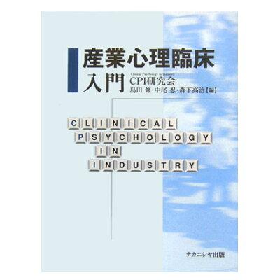 産業心理臨床入門   /ナカニシヤ出版/CPI研究会