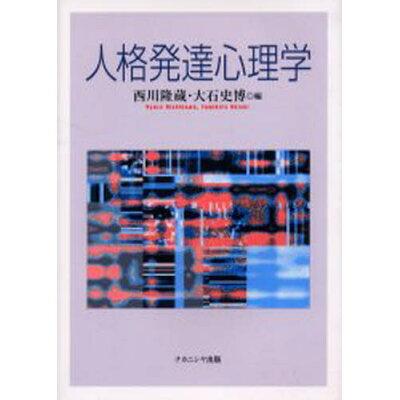 人格発達心理学   /ナカニシヤ出版/西川隆蔵