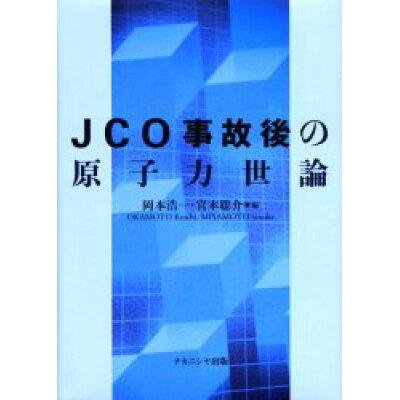 JCO事故後の原子力世論   /ナカニシヤ出版/岡本浩一
