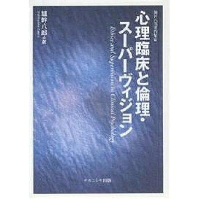 鑪幹八郎著作集  3 /ナカニシヤ出版/鑪幹八郎