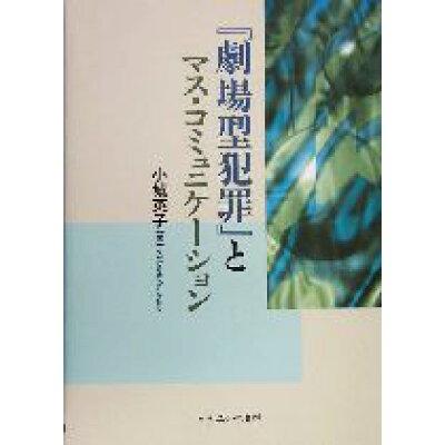 『劇場型犯罪』とマス・コミュニケ-ション   /ナカニシヤ出版/小城英子
