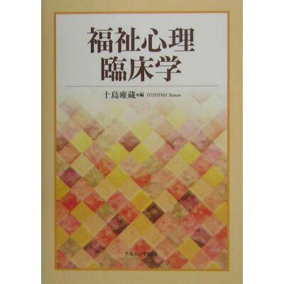 福祉心理臨床学   /ナカニシヤ出版/十島雍蔵