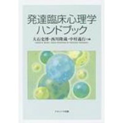 発達臨床心理学ハンドブック   /ナカニシヤ出版/大石史博
