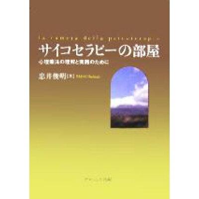 サイコセラピ-の部屋 心理療法の理解と実践のために  /ナカニシヤ出版/忠井俊明