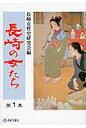 長崎の女たち  第1集 第4版/長崎文献社/長崎女性史研究会