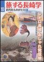 旅する長崎学  10(近代化ものがたり 4) /長崎文献社/長崎文献社
