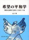 希望の平和学 「戦争を地球から葬る」ための11章  /長崎文献社/山川剛