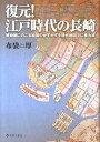 復元!江戸時代の長崎 博物館にのこる絵図のかずかずを現代地図上に集大成  /長崎文献社/布袋厚