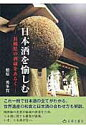 日本酒を愉しむ 長崎県の酒蔵をあるく  /長崎文献社/桧原勇多賀