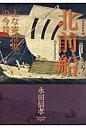 北前船 主な寄港地の今昔  /長崎文献社/永田信孝