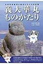 義犬華丸ものがたり 大村市本経寺に誕生したイヌの石像  /長崎文献社/長崎文献社