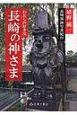 わたしの好きな長崎の神さま 長崎36神写真紀行  /長崎文献社/嬉野純一