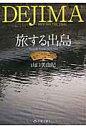 旅する出島 Nagasaki Dejima 1634-2016  /長崎文献社/山口美由紀