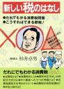 新しい税のはなし だれでも分る消費税問答  /杉井会計事務所/杉井卓男