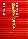 明治大正昭和名作ダイジェスト   /暖流社/熊本太平
