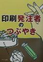 印刷発注者のつぶやき   /日本印刷新聞社/ニチイン企画