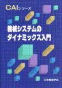 機械システムのダイナミックス入門   /日本機械学会/日本機械学会