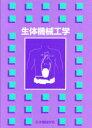 生体機械工学   /日本機械学会/日本機械学会