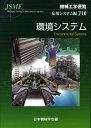 機械工学便覧  応用システム編γ10 /日本機械学会/日本機械学会