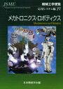 機械工学便覧  応用システム編γ7 /日本機械学会/日本機械学会