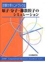計算力学ハンドブック  第3巻 /日本機械学会/日本機械学会