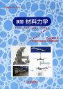 演習材料力学   /日本機械学会/日本機械学会