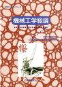 機械工学総論   /日本機械学会/日本機械学会