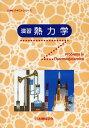 演習熱力学   /日本機械学会/日本機械学会