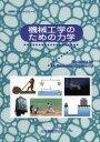 機械工学のための力学   /日本機械学会/日本機械学会