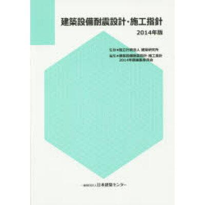 建築設備耐震設計・施工指針  2014年版 /日本建築センタ-/建築設備耐震設計・施工指針2014年版編
