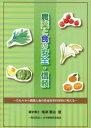 農薬と食の安全・信頼 Q&Aから農薬と食の安全性を科学的に考える  /日本植物防疫協会/梅津憲治