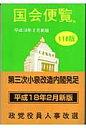 国会便覧  平成18年2月新版 /日本政経新聞社