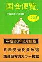 国会便覧  平成20年2月新版 /日本政経新聞社