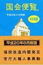 国会便覧  平成20年8月新版 /日本政経新聞社
