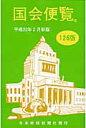 国会便覧  平成22年2月新版 /日本政経新聞社