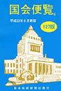 国会便覧  平成22年8月新版 /日本政経新聞社