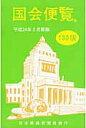 国会便覧  平成24年2月新版 /日本政経新聞社