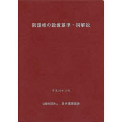 防護柵の設置基準・同解説   〔平成28年〕改/日本道路協会/日本道路協会