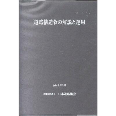 道路構造令の解説と運用   改訂版/日本道路協会/日本道路協会