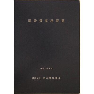 道路橋支承便覧   改訂版/日本道路協会/日本道路協会