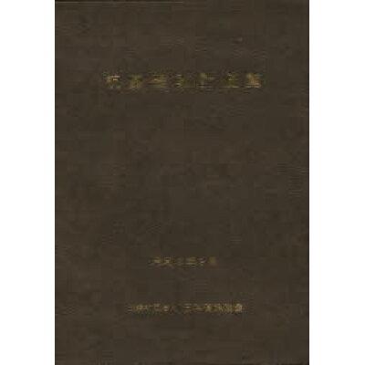 杭基礎設計便覧   令和2年度改訂版/日本道路協会/日本道路協会
