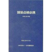 舗装点検必携  平成29年版 /日本道路協会/日本道路協会