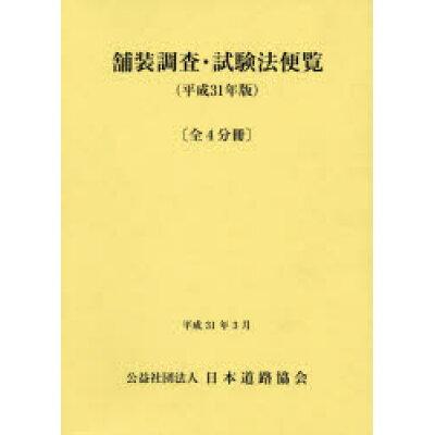 舗装調査・試験法便覧(全4分冊)  平成31年版 /日本道路協会/日本道路協会