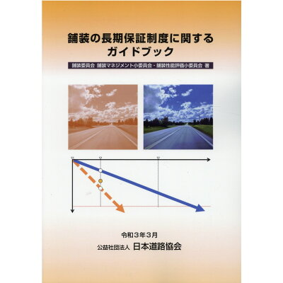 舗装の長期保証制度に関するガイドブック   /日本道路協会/日本道路協会