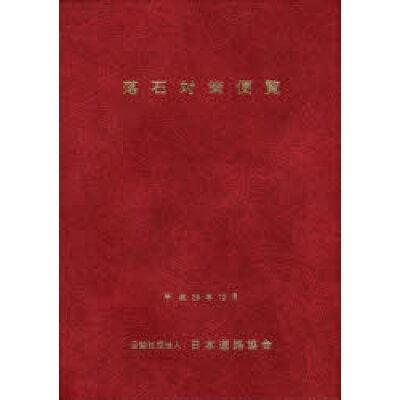 落石対策便覧   改訂版/日本道路協会/日本道路協会