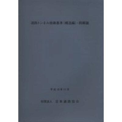 道路トンネル技術基準(構造編)・同解説   改訂版/日本道路協会/日本道路協会