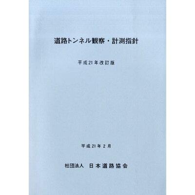 道路トンネル観察・計測指針  平成21年改訂版 /日本道路協会/日本道路協会