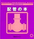 配管の本   /日本能率協会コンサルティング/日本プラントメンテナンス協会