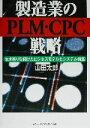 製造業のPLM・CPC戦略 生き残りを賭けたビジネスモデルとシステム構築  /日本能率協会コンサルティング/山田太郎(製造業)