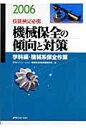 機械保全の傾向と対策 技能検定必携 2006 学科編・機械系保全作 /日本能率協会コンサルティング/JIPMソリュ-ション